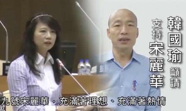 網路上出現韓國瑜請託鄉親支持宋麗華的影片。(翻攝畫面)