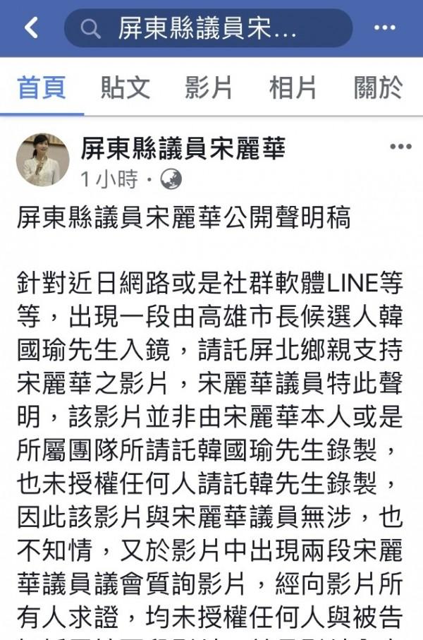 宋麗華在臉書發布聲明稿。(擷取自宋麗華臉書)