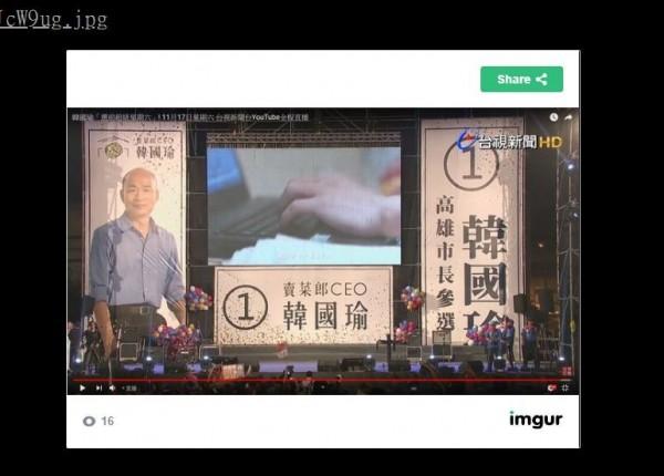 韓國瑜今晚的鳳山造勢晚會舞台,舞台背景讓網友傻眼。(圖擷取自PTT)
