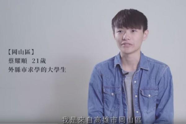 國民黨高雄市長候選人韓國瑜強打北漂議題,有網友發現來自高雄岡山的大學生,實際上是至嘉義唸書。(圖擷取自YouTube)