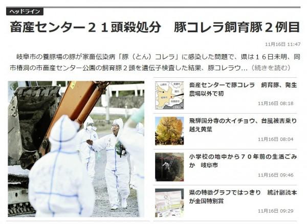 日本岐阜傳出豬瘟疫情,我國農委會也快速做出反應,立刻公告即起停止進口日本活豬、豬肉產品。(圖擷自岐阜新聞)