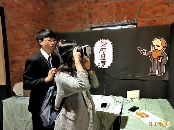 民眾只要戴上VR儀器,馬偕的歷史就能重現眼前。(記者楊綿傑攝)