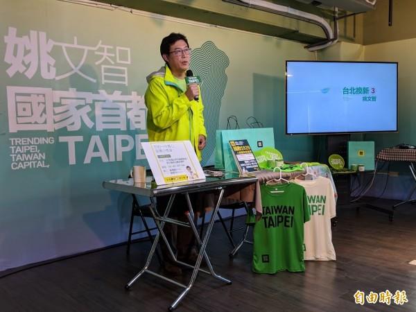 中國影帝涂們頒獎稱「中國台灣」,姚文智今表示,藉此想請教柯文哲,「你還支持『兩岸一家親』」嗎?(記者周彥妤攝)