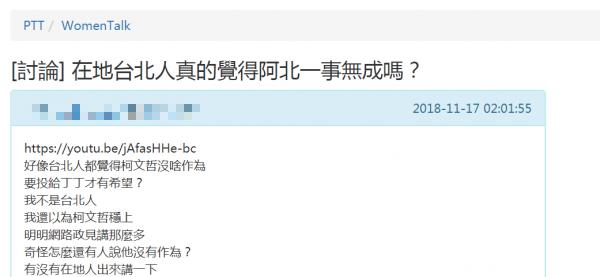 網友昨(17)日在PTT發文詢問,好像很多台北人都覺得柯文哲沒什麼施政,請在地人現身說法,引來網路一陣熱議。(翻攝自PTT)