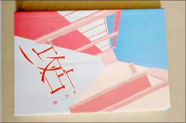 筆名「天一」的劉女因「攻占」一書,遭重判十.五年徒刑。(取自網路)