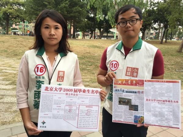 基進黨找到韓國瑜北京大學畢業生名單,質疑他跟北京唱什麼戲? (記者陳文嬋翻攝)