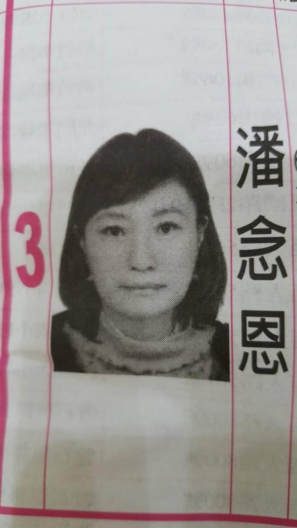 新竹市平地原住民議員候選人潘念恩被控現金買票遭羈押禁見。(記者蔡彰盛翻攝)