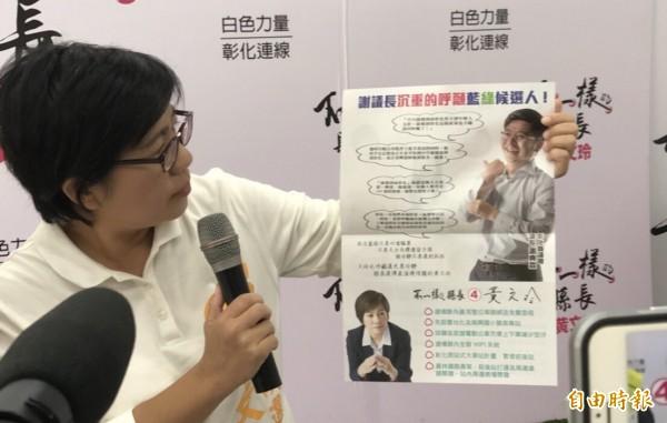 黃文玲今在競選總部開記者會,左打王惠美右打魏明谷,抨擊這兩人出選舉奧步騙選票。(記者張聰秋攝)