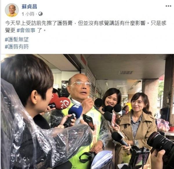 民進黨新北市長候選人蘇貞昌笑稱上午也先擦了護唇膏。(圖取自蘇貞昌社群專頁)