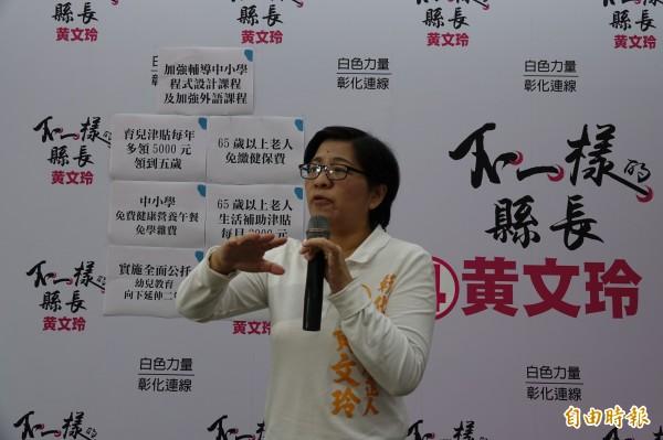 無黨籍彰化縣長候選人黃文玲。(記者劉曉欣攝)