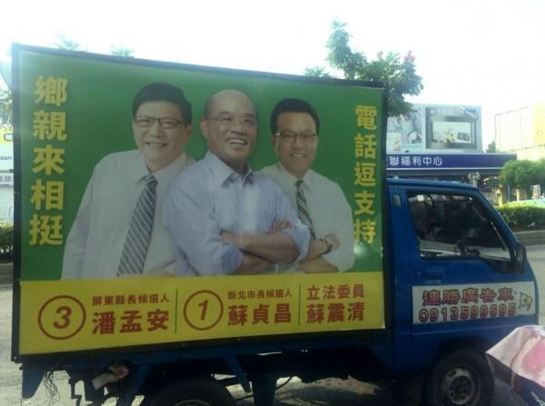 蘇震清出動宣傳車為蘇貞昌、潘孟安助選。(圖由蘇震清立委服務處提供)