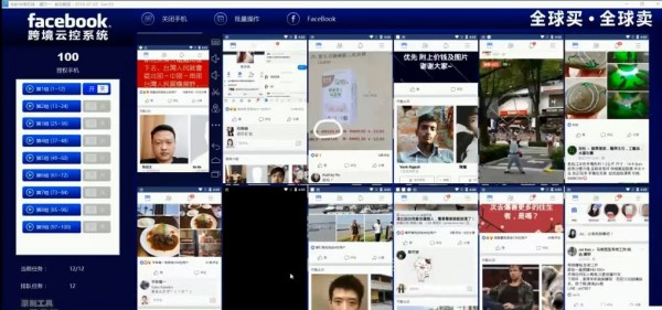 中國網軍利用「跨境雲端系統」建立殭屍帳號,在網路上帶風向影響台灣選情。(圖擷取自影片)