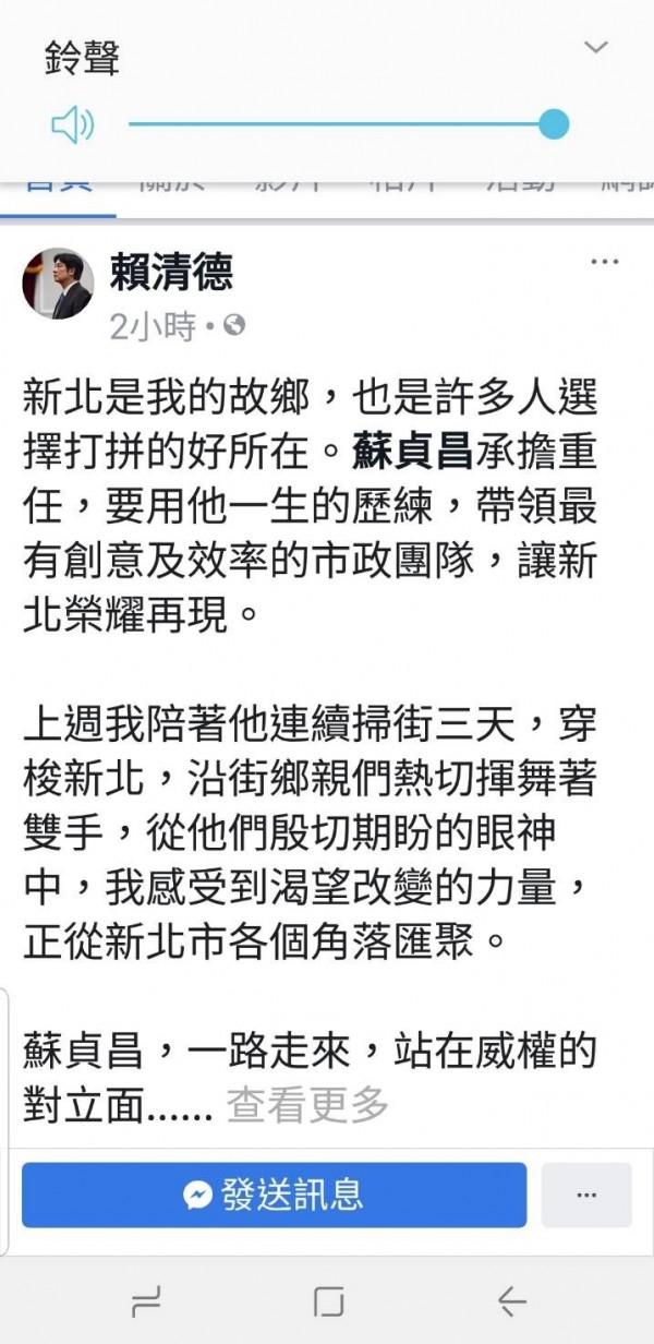 行政院長賴清德在臉書發文挺民進黨新北市長候選人蘇貞昌。(圖取自賴清德臉書)