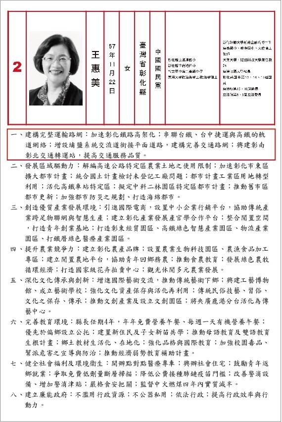 王惠美選舉公報的政見。(魏明谷競選總部提供)