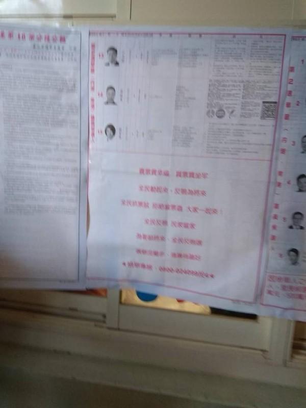 北市內湖區麗山國小某投票所只張貼部分議員公報,部分卻沒張貼,引發不公質疑。(圖:陳又新提供)