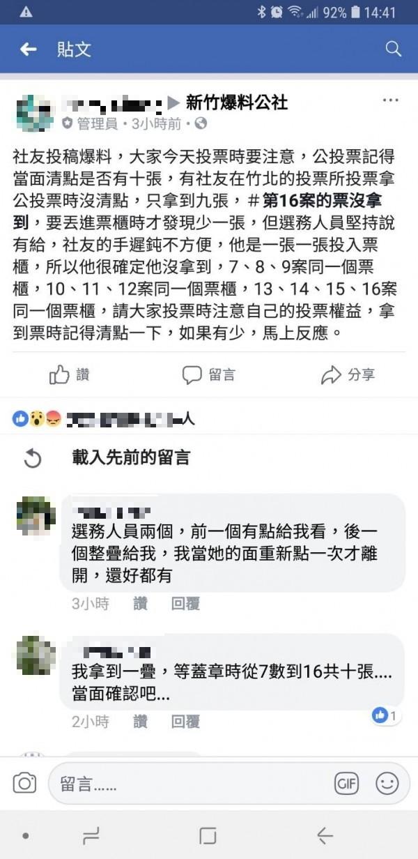 有民眾在臉書「新竹爆料公社」爆料,今天到新竹縣竹北投開票所投票,只拿到9張公投票,要投入票櫃時才發現少1張?(擷自取臉書)
