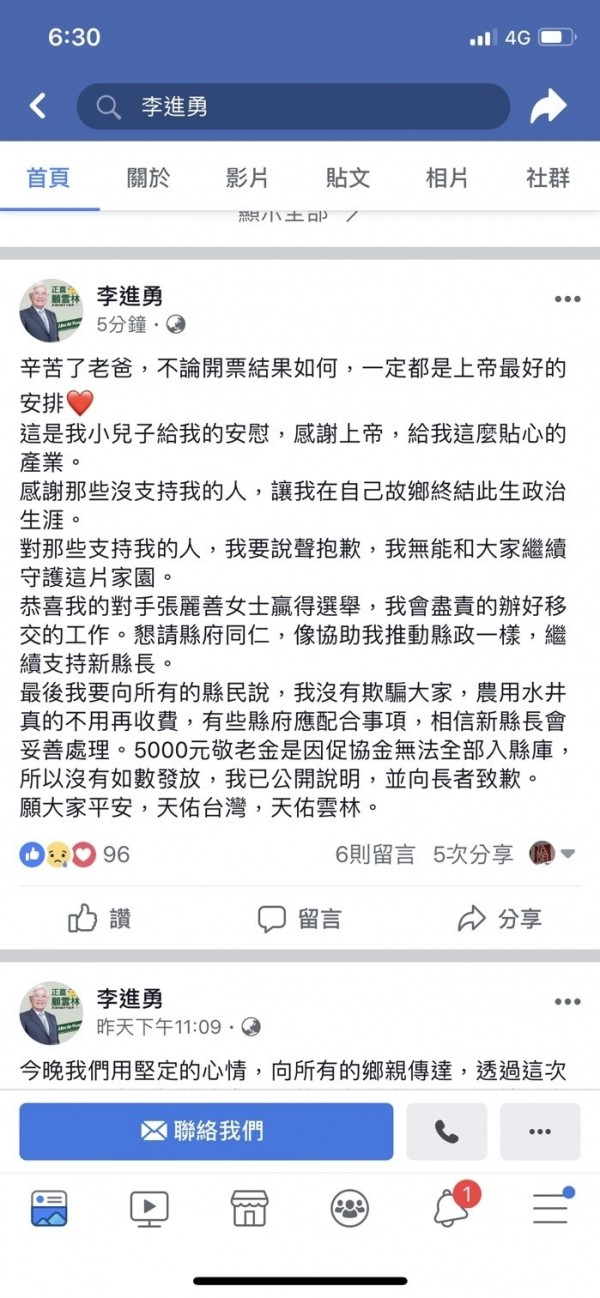 李進勇自行在臉書宣布敗選。(記者廖淑玲翻攝自李進勇臉書)