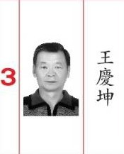 林內鄉代第二選區候選人王慶坤昨天當選,但因涉賄昨天晚上被收押。(記者黃淑莉翻攝)