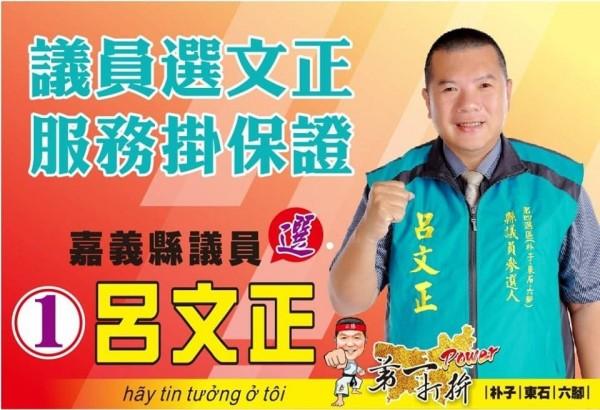 特搜英雄呂文正競選議員,以26票之差成了落選頭。(擷取自呂文正臉書)