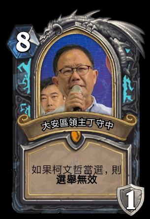 國民黨台北市長參選人丁守中提出選舉無效之訴,網友紛紛惡搞修圖。(圖擷自PTT)