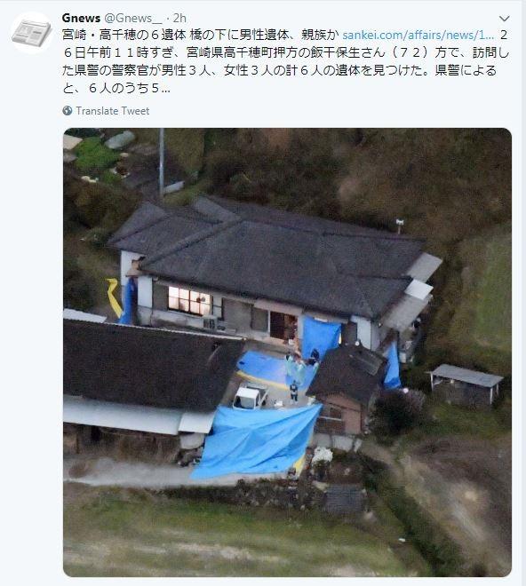日本九州小鎮一處民宅發現6具屍體,疑似是滅門血案。(擷取自Gnews推特)