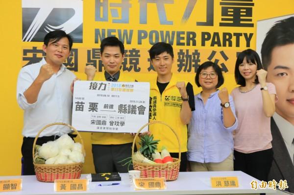 時代力量於苗栗提名的議員候選人宋國鼎(左2)、曾玟學(中),黨主席黃國昌(左1)多次南下輔選,2人也開出漂亮成績,順利當選。(記者鄭名翔攝)