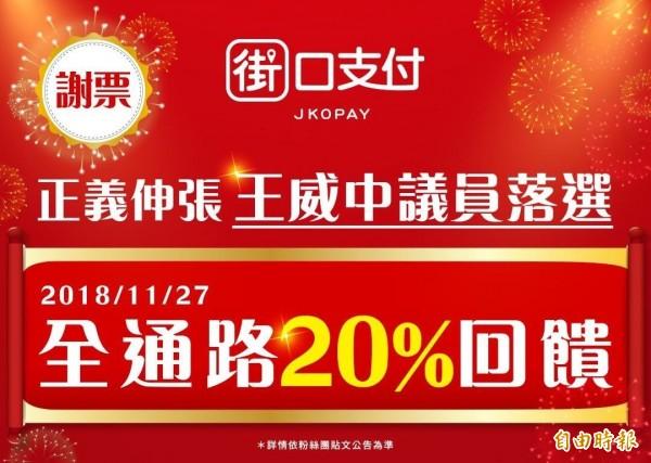 王威中在這次大選尋求連任失利,「街口支付」推出優惠活動「慶祝」。(擷取自街口支付臉書)