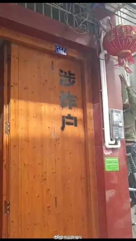中國地方政府在詐欺嫌犯家中噴漆,讓對方深感羞愧主動投案。(圖片取自微博)