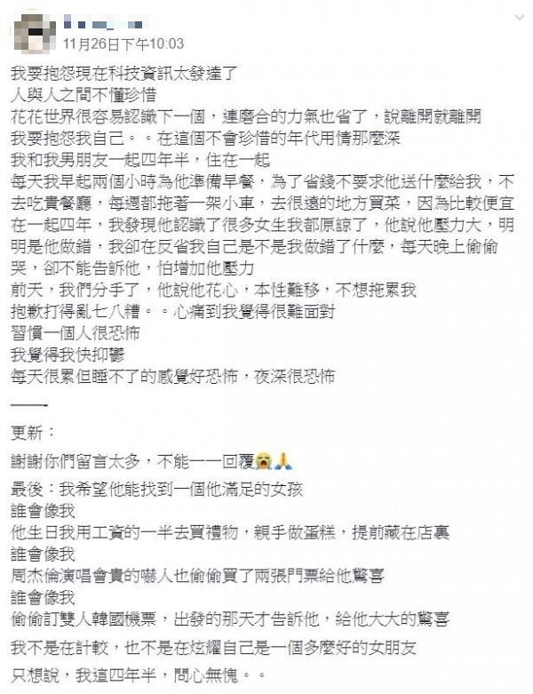 臉書原文。(圖翻攝自爆怨公社)
