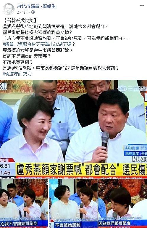 對此周威佑今(30)晚在臉書發文,對於盧秀燕選後特地跑到顏清標家裡,說她未來都會配合,痛批「國民黨就是這樣赤裸裸的利益交換?」(圖擷取自周威佑臉書)