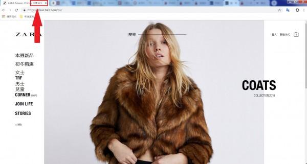 有民眾發現國際連鎖服飾品牌ZARA,最近已經屈服於中國的壓力,將官網上的台灣改為「中国台湾」。(圖擷取自ZARA官網)