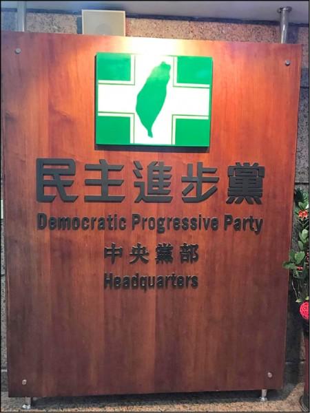 民進黨預計明年一月產生新任黨主席。 。(資料照)