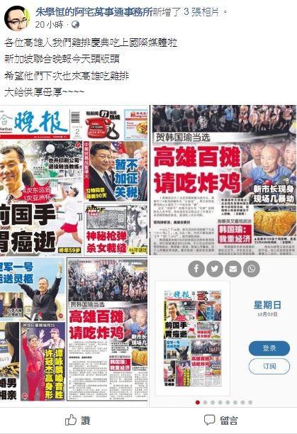 朱學恒開心表示,「各位高雄人我們雞排慶典吃上國際媒體啦。」(圖擷自朱學恒臉書)