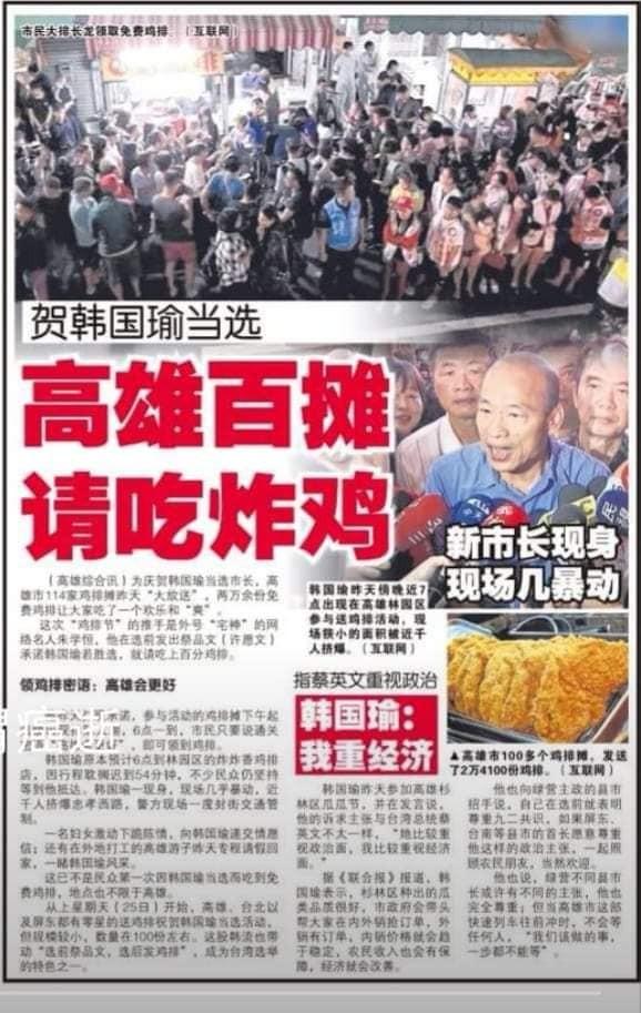 《新加坡聯合晚報》在頭版貼出高雄人排隊吃雞排的照片,並寫上「賀韓國瑜當選,高雄百攤請吃炸雞。」(圖擷自朱學恒臉書)