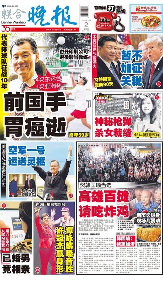 高雄民眾排隊領雞排的盛況登上《新加坡聯合晚報》頭版。(圖擷自朱學恒臉書)