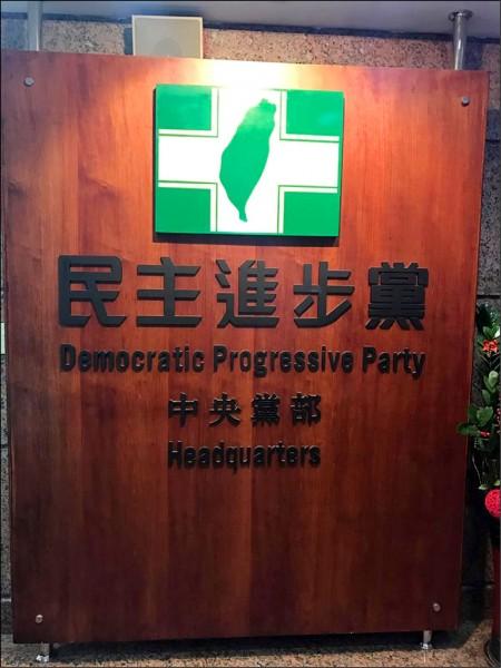 民進黨規劃明年一月六日舉行新任黨主席選舉,黨內主張由中生代接任黨魁的聲浪未減。不過,被點名的中生代,先後表示沒規劃參選。(資料照)