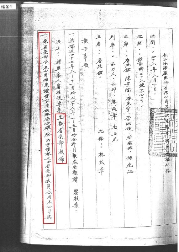 黨產會表示,根據松山油漆公司董事會會議紀錄內文提及,奉省黨部令本公司結束讓售給台灣鐵路局收購。(記者陳鈺馥翻攝)