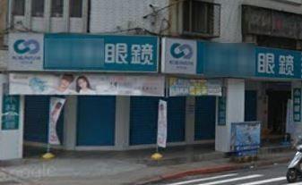 台北市中山區一間眼鏡行前晚LED廣告看板遭駭,被放上無碼A片,民眾看到趕緊紛紛入店告知,店家趕緊報警處理。(圖擷取自Google地圖)
