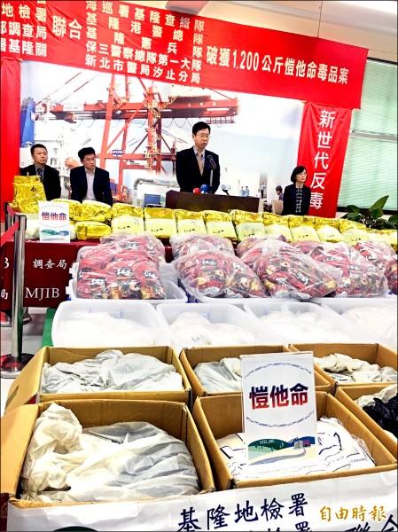 法務部調查局與關務、軍、警、憲與海巡等跨單位合作,偵破重大毒品走私案,起出來自中國1.2公噸K毒。(記者林嘉東攝)