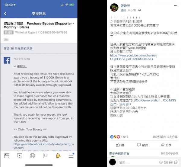 張啟元也在FB發文興奮的表示,「今天終於達成漏洞獎金累積到新台幣100萬的成就了」。(圖擷取自「張啟元」facebook)