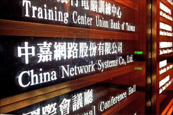 中嘉網路股份有限公司外觀(資料照)