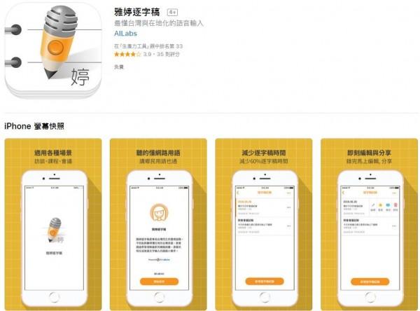 台灣開發商研發出「雅婷逐字稿」APP,讓文字工作者省下不少時間與金錢。(圖擷取自APP Store)