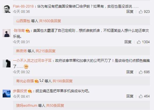 中國網友對胡錫進言論看法不一。(圖片取自微博)