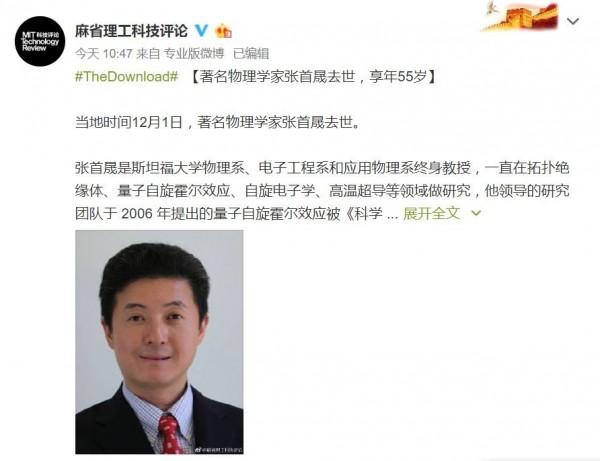 「天使粒子」發現人,知名華裔物理學家張首晟在1日自殺身亡,享年55歲。(圖擷自微博)