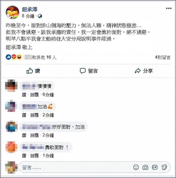 鈕承澤昨晚在臉書上表示今天將赴警局說明,友人也在下方留言打氣。(記者黃捷翻攝)