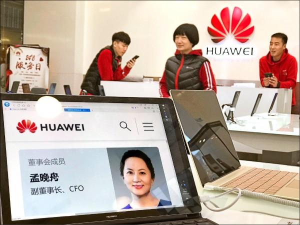 中國華為財務長孟晚舟在加拿大轉機時被捕,被華府要求引渡受審。圖為北京華為商店裡展示有孟晚舟介紹頁面的電腦。(美聯社)