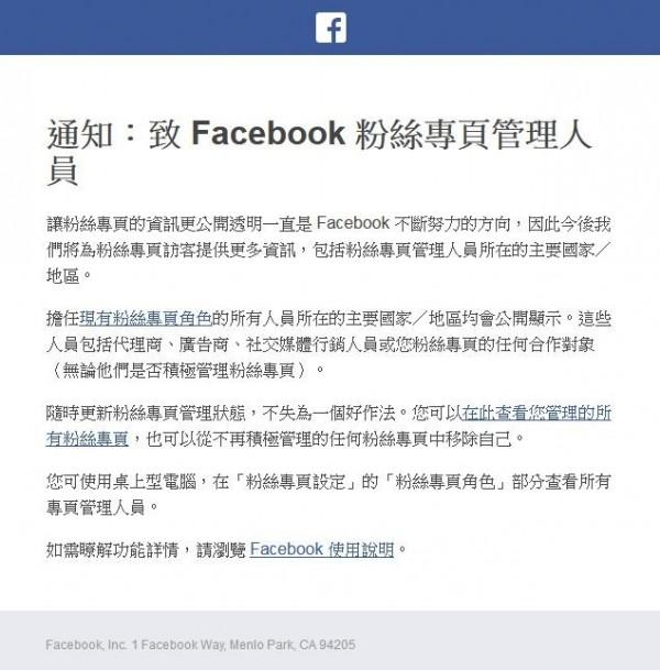 Facebook官方於6日發出通知,聲明將於本月12日起,造訪專頁的用戶將會在「資訊和廣告」部分看到額外資訊,包括專頁建立日期,以及此專頁管理人員所在的國家/地區。(圖擷取自臉書通知)