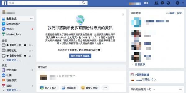 臉書官方最近通知粉專管理人員,未來將對所有用戶釋出更多粉專的資訊,包括專頁建立日期及管理人所在地,末段更溫馨提醒「你所在的主要國家/地區將會顯示為台灣。」(圖擷取自臉書)