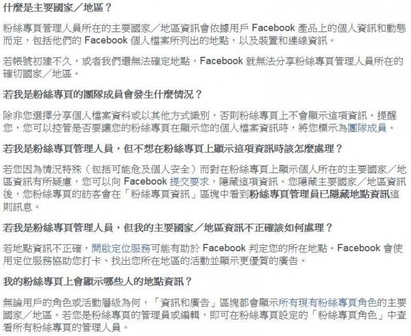 臉書官方詳細說明用戶主要國家/地區之定義。(圖擷取自臉書)