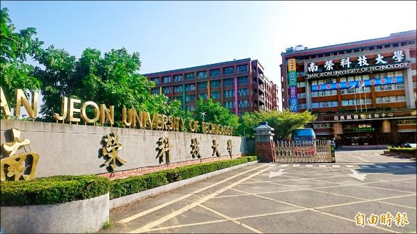 南榮科技大學108學年起全面停招。(記者楊金城攝)